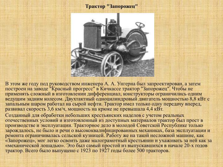 "Трактор ""Запорожец"""
