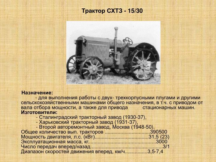 Трактор СХТЗ - 15/30
