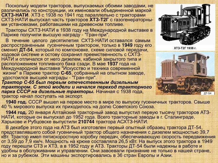 ХТЗ-Т2Г 1938 г.