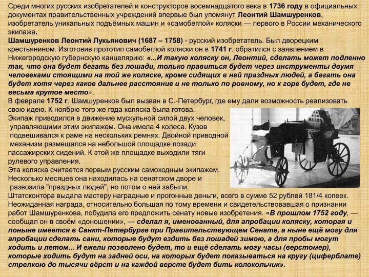 Среди многих русских изобретателей и конструкторов восемнадцатого века в