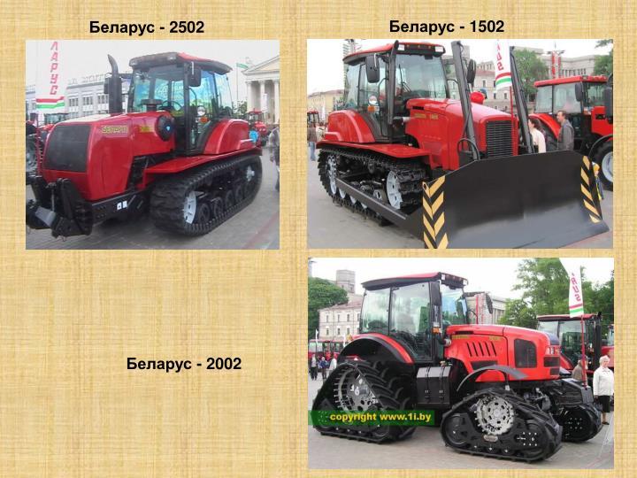 Беларус - 1502