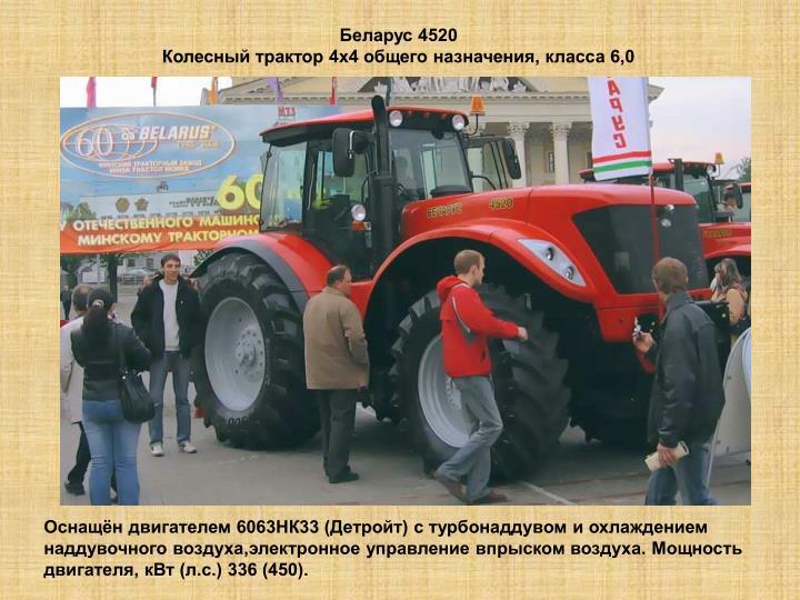 Беларус 4520