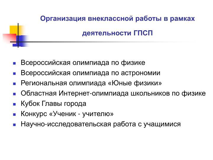 Организация внеклассной работы в рамках деятельности ГПСП