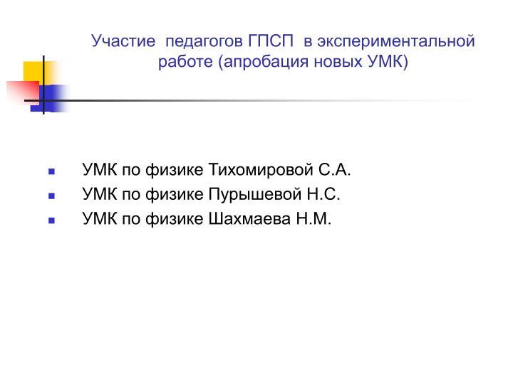 Участие  педагогов ГПСП  в экспериментальной  работе (апробация новых УМК)