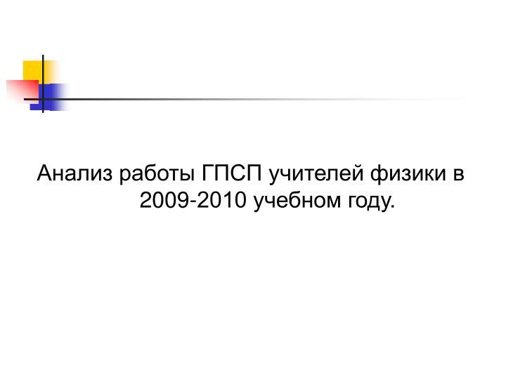 Анализ работы ГПСП учителей физики в 2009-2010 учебном году.