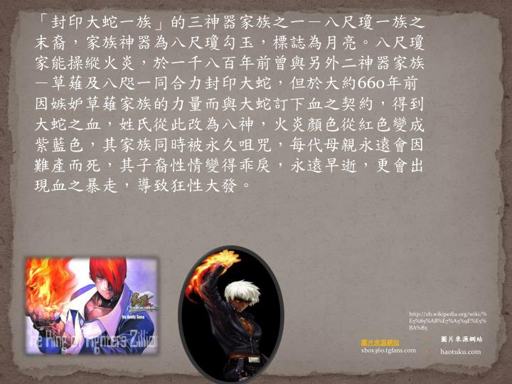 「封印大蛇一族」的三神器家族之一-八尺瓊一族之末裔,家族神器為八尺瓊勾玉,標誌為月亮。八尺瓊家能操縱火炎,於一千八百年前曾與另外二神器家族-草薙及八咫一同合力封印大蛇,但於大約