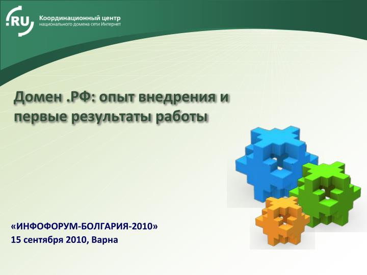 Домен .РФ: опыт внедрения и первые результаты работы