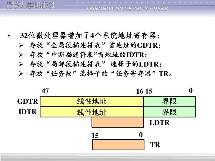 32位微处理器增加了4个系统地址寄存器: