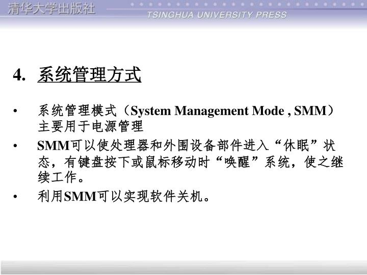 系统管理方式