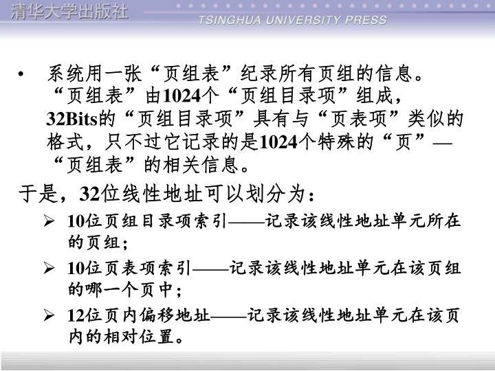 """系统用一张""""页组表""""纪录所有页组的信息。""""页组表""""由1024个""""页组目录项""""组成, 32"""