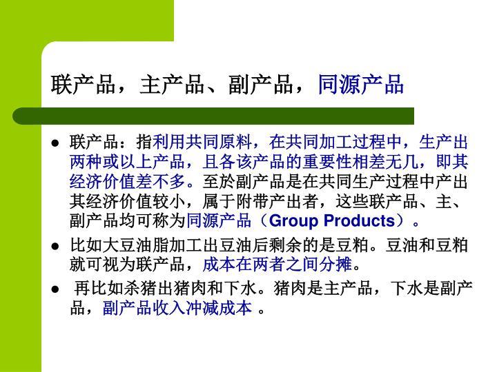 联产品,主产品、副产品,