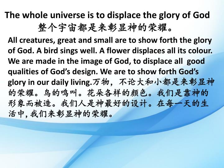 The whole universe is to displace the glory of