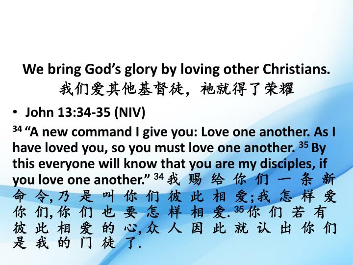 We bring God's glory by loving other Christians