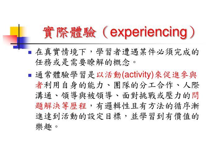 實際體驗(