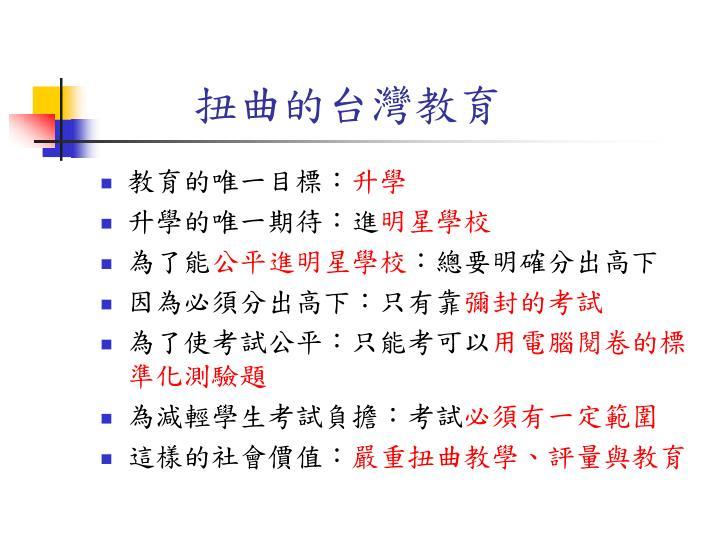 扭曲的台灣教育