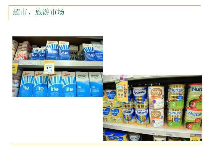 超市、旅游市场