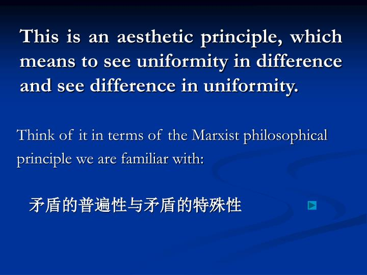 This is an aesthetic principle, which means to see uniformity in difference and see difference in uniformity.