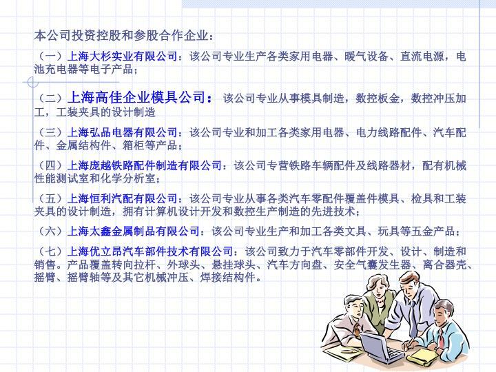 本公司投资控股和参股合作企业: