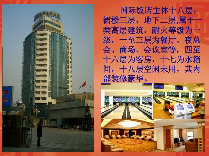 国际饭店主体十八层,裙楼三层,地下二层