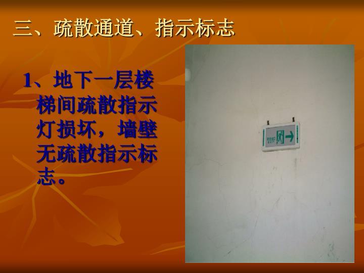 三、疏散通道、指示标志