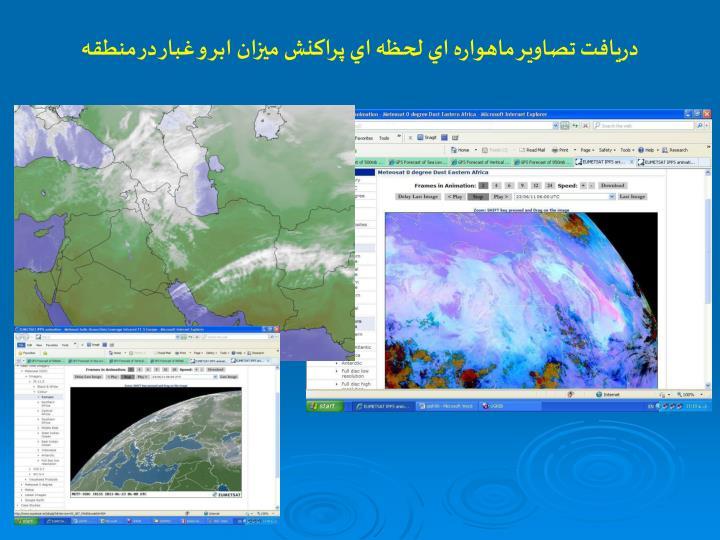 دریافت تصاوير ماهواره اي لحظه اي پراكنش ميزان ابر و غبار در منطقه