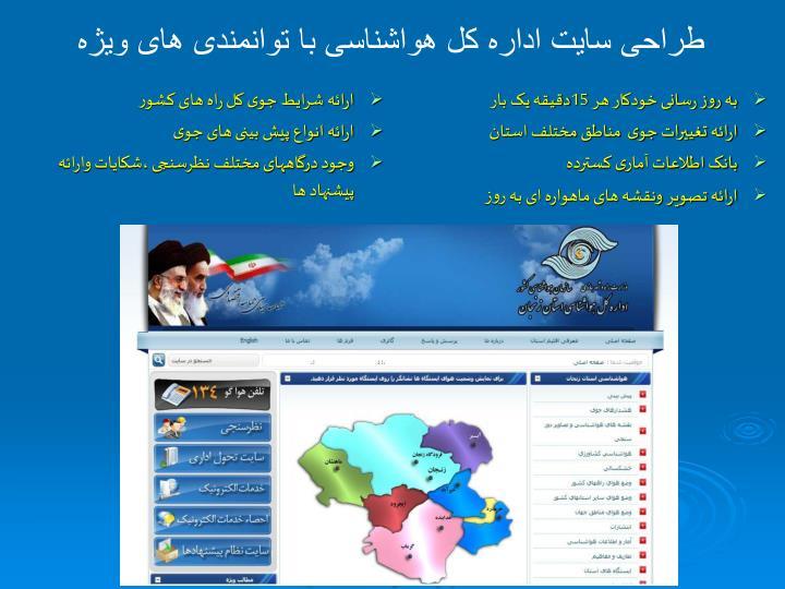 طراحی سایت اداره کل هواشناسی با توانمندی های ویژه