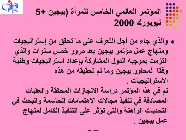 المؤتمر العالمي الخامس للمرأة (بيجين +5