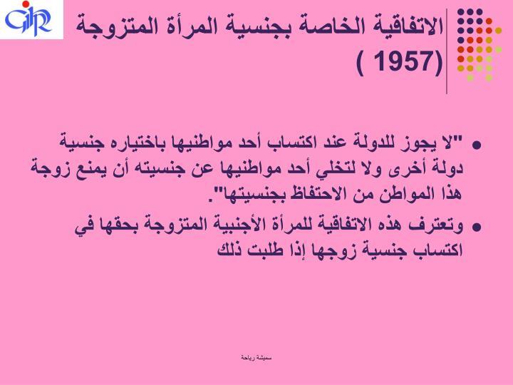 الاتفاقية الخاصة بجنسية المرأة المتزوجة (1957 )