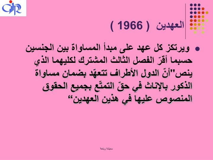 العهدين  ( 1966 )