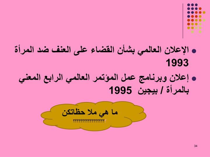 الإعلان العالمي بشأن القضاء على العنف ضد المرأة       1993