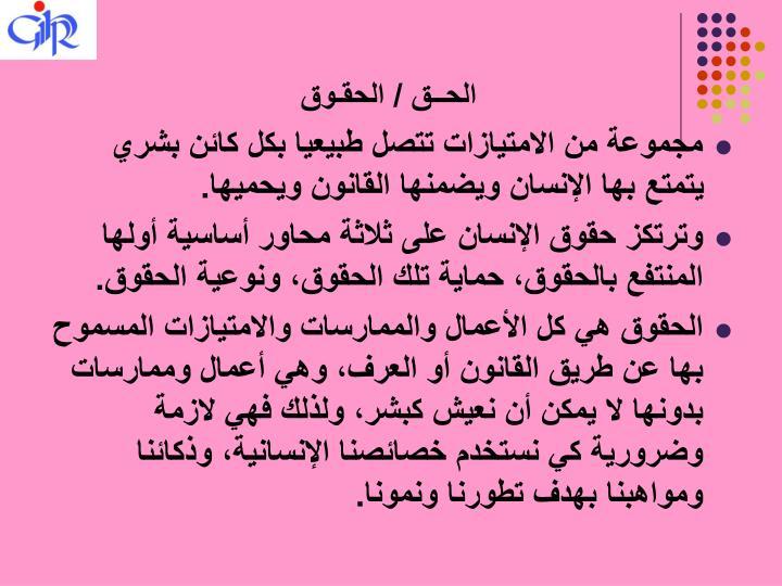 الحــق / الحقـوق