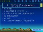 1 hyundai1
