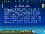 2 kingmax