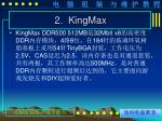 2 kingmax1