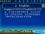 2 kingmax2