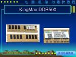 kingmax ddr500