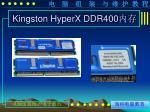 kingston hyperx ddr400