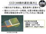 ccd 48