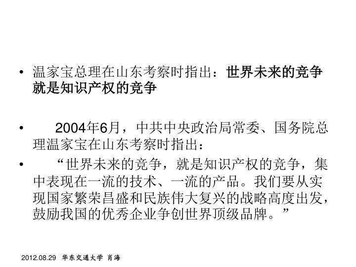 温家宝总理在山东考察时指出: