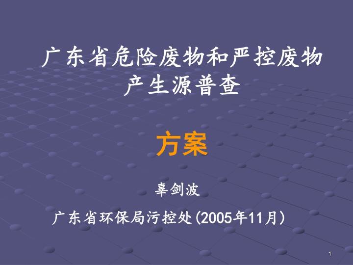 广东省危险废物和严控废物
