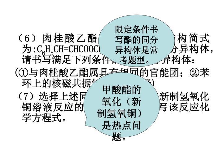 限定条件书写酯的同分异构体是常考题型。