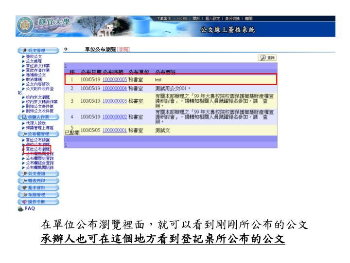 在單位公布瀏覽裡面,就可以看到剛剛所公布的公文