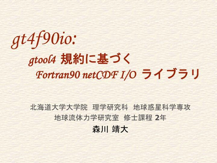 gt4f90io gtool4 fortran90 netcdf i o n.