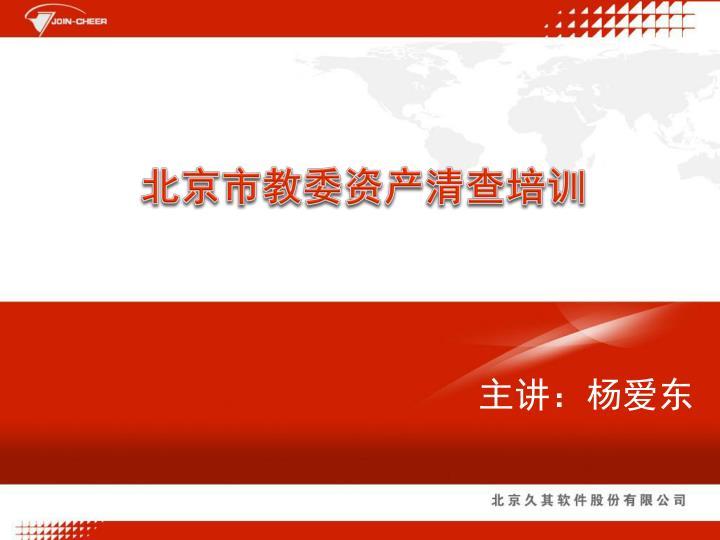 北京市教委资产清查培训