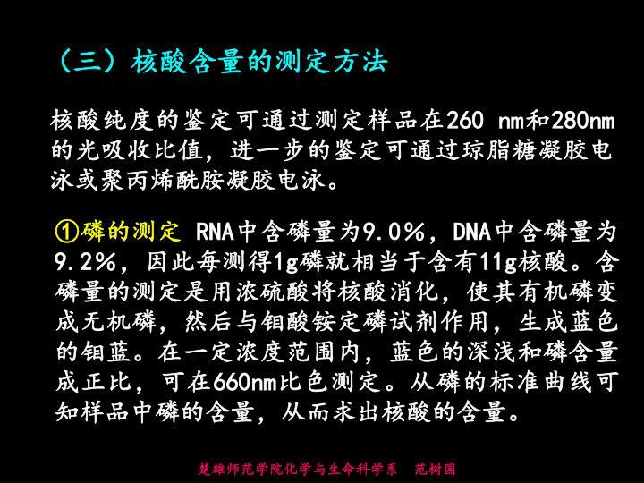 (三)核酸含量的测定方法