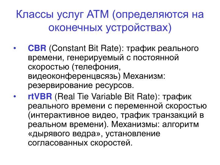 Классы услуг АТМ (определяются на оконечных устройствах)