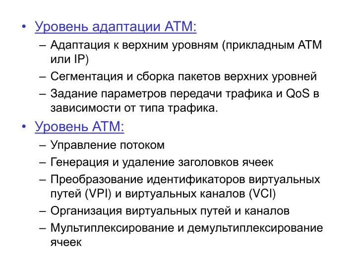 Уровень адаптации АТМ: