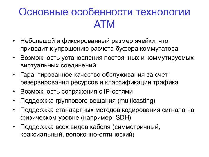 Основные особенности технологии АТМ