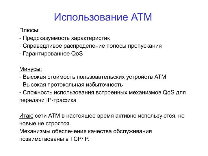 Использование АТМ