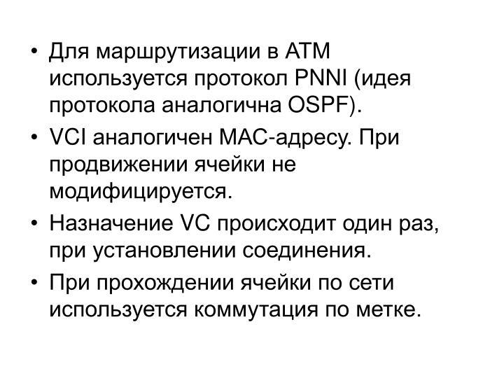 Для маршрутизации в АТМ используется протокол